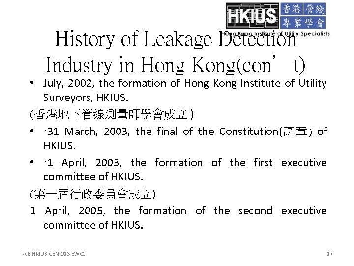 History of Leakage Detection Industry in Hong Kong(con't) • July, 2002, the formation of
