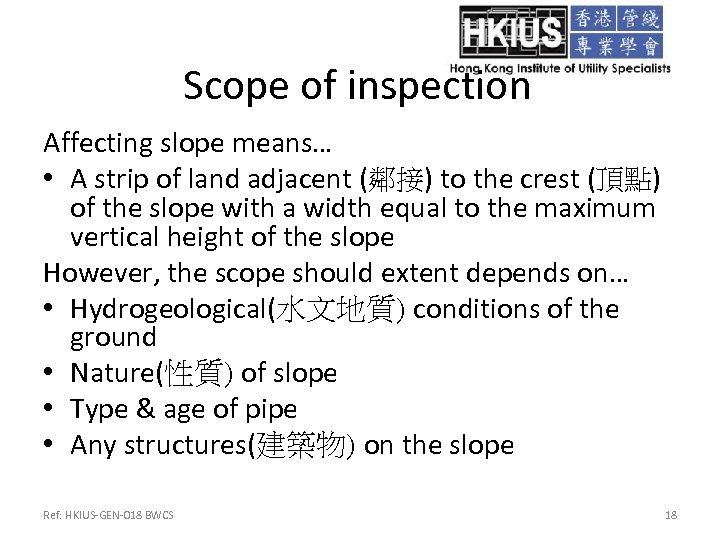 Scope of inspection Affecting slope means… • A strip of land adjacent (鄰接) to