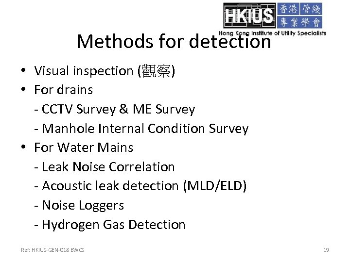 Methods for detection • Visual inspection (觀察) • For drains - CCTV Survey &