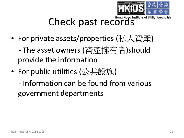 Check past records • For private assets/properties (私人資產) - The asset owners (資產擁有者)should provide