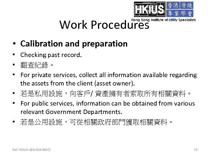 Work Procedures • Calibration and preparation • Checking past record. • 翻查紀錄。 • For
