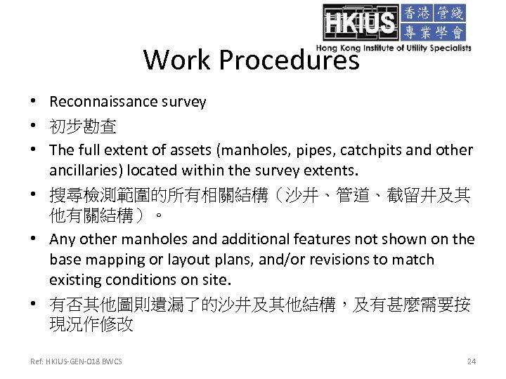 Work Procedures • Reconnaissance survey • 初步勘查 • The full extent of assets (manholes,