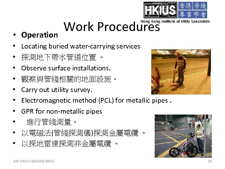 • Operation • • • Work Procedures Locating buried water-carrying services 探測地下帶水管道位置 。