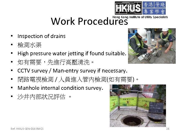 Work Procedures • • Inspection of drains 檢測水渠 High pressure water jetting if found