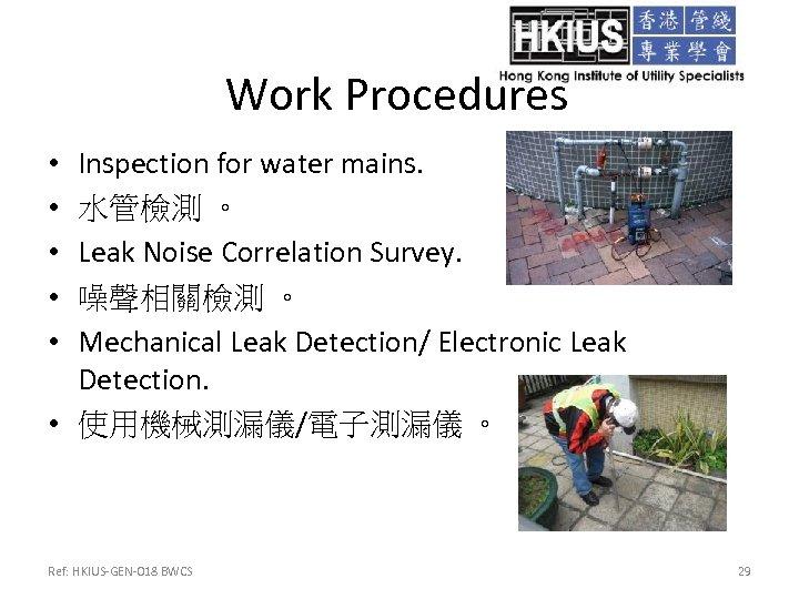 Work Procedures Inspection for water mains. 水管檢測 。 Leak Noise Correlation Survey. 噪聲相關檢測 。