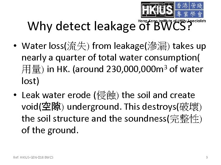 Why detect leakage of BWCS? • Water loss(流失) from leakage(滲漏) takes up nearly a