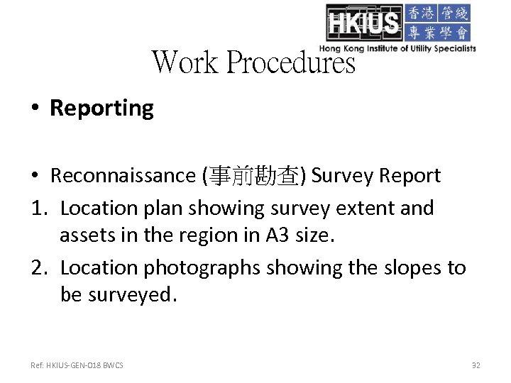 Work Procedures • Reporting • Reconnaissance (事前勘查) Survey Report 1. Location plan showing survey