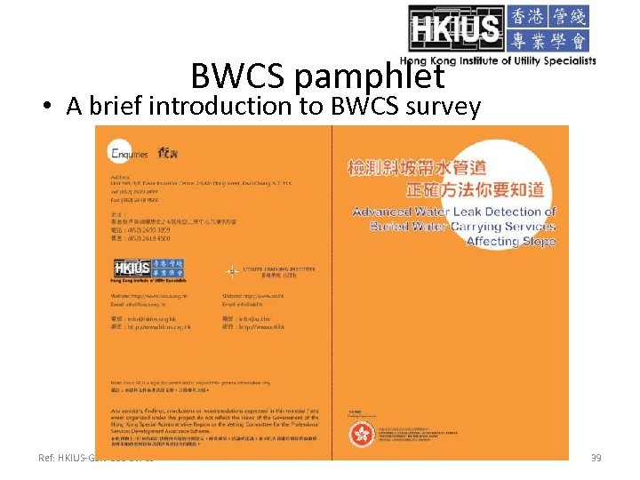 BWCS pamphlet • A brief introduction to BWCS survey Ref: HKIUS-GEN-018 BWCS 39