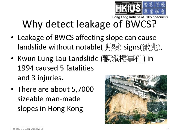 Why detect leakage of BWCS? • Leakage of BWCS affecting slope can cause landslide