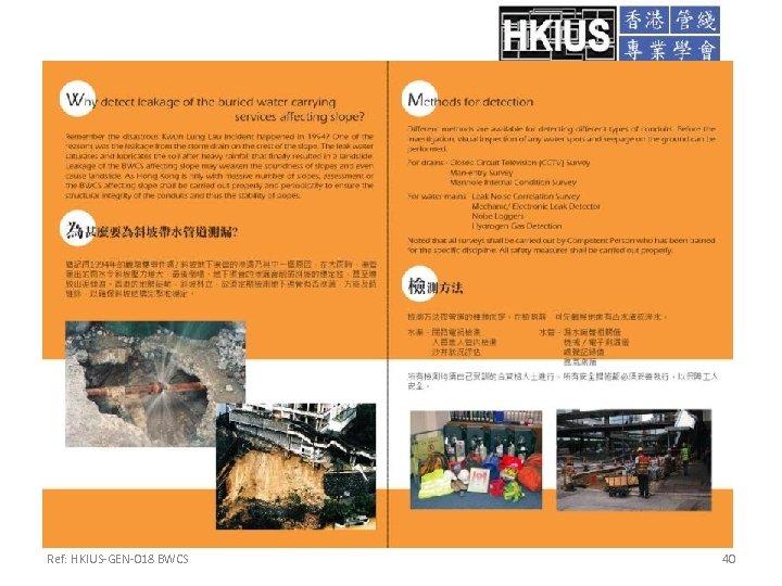 Ref: HKIUS-GEN-018 BWCS 40