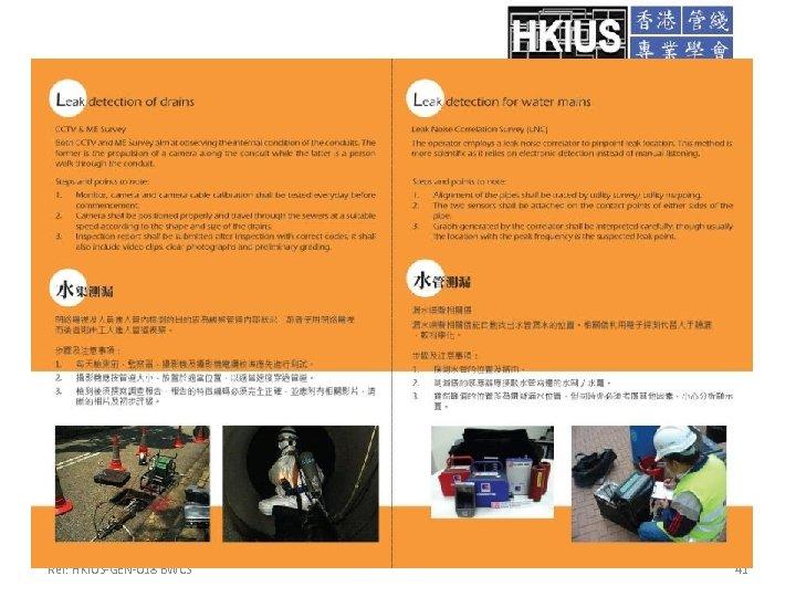 Ref: HKIUS-GEN-018 BWCS 41