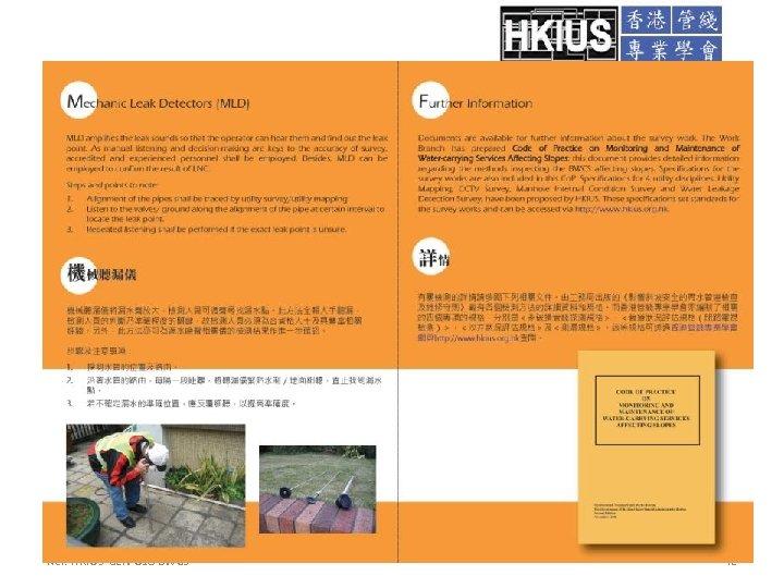 Ref: HKIUS-GEN-018 BWCS 42