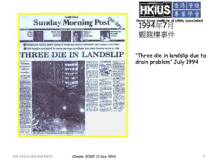 """1994年 7月 觀龍樓事件 """"Three die in landslip due to drain problem"""" July 1994 Ref:"""