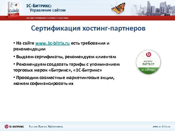 Сертификация хостинг-партнеров • На сайте www. 1 c-bitrix. ru есть требования и рекомендации •