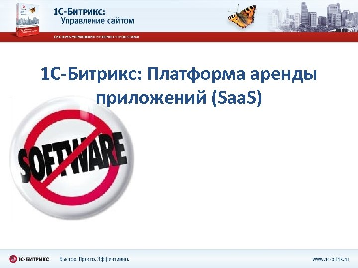 1 С-Битрикс: Платформа аренды приложений (Saa. S)