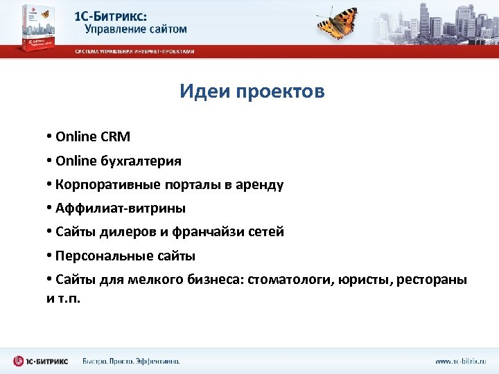 Идеи проектов • Online CRM • Online бухгалтерия • Корпоративные порталы в аренду •