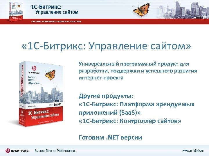 « 1 С-Битрикс: Управление сайтом» Универсальный программный продукт для разработки, поддержки и успешного