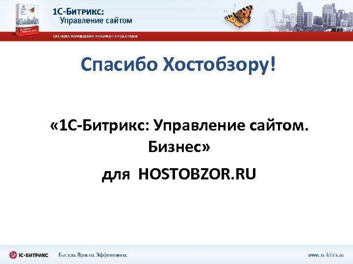 Спасибо Хостобзору! « 1 С-Битрикс: Управление сайтом. Бизнес» для HOSTOBZOR. RU