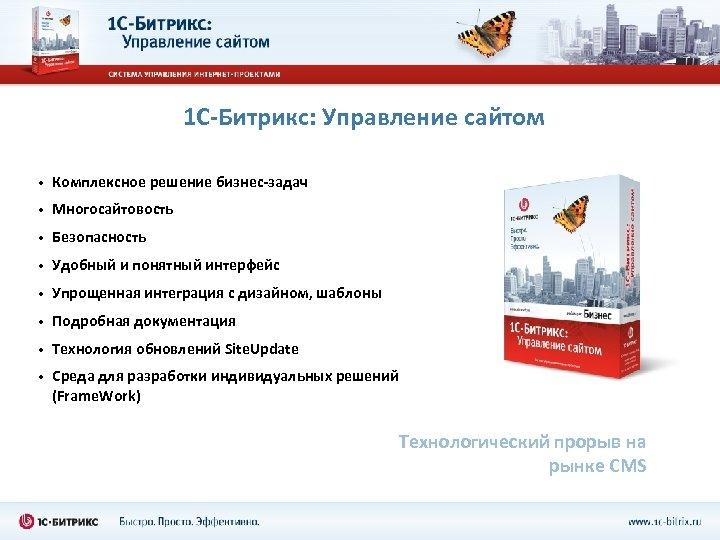 1 С-Битрикс: Управление сайтом • Комплексное решение бизнес-задач • Многосайтовость • Безопасность • Удобный