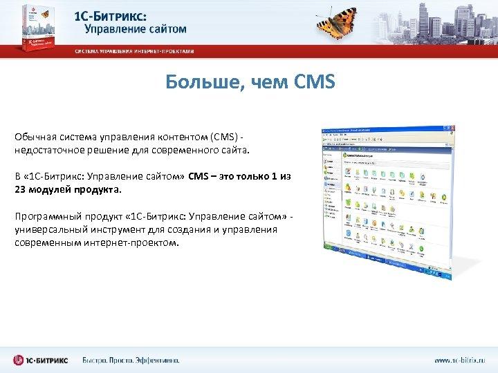 Больше, чем CMS Обычная система управления контентом (CMS) недостаточное решение для современного сайта. В
