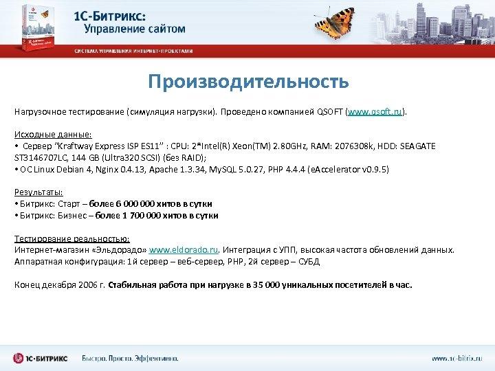 Производительность Нагрузочное тестирование (симуляция нагрузки). Проведено компанией QSOFT (www. qsoft. ru). Исходные данные: •