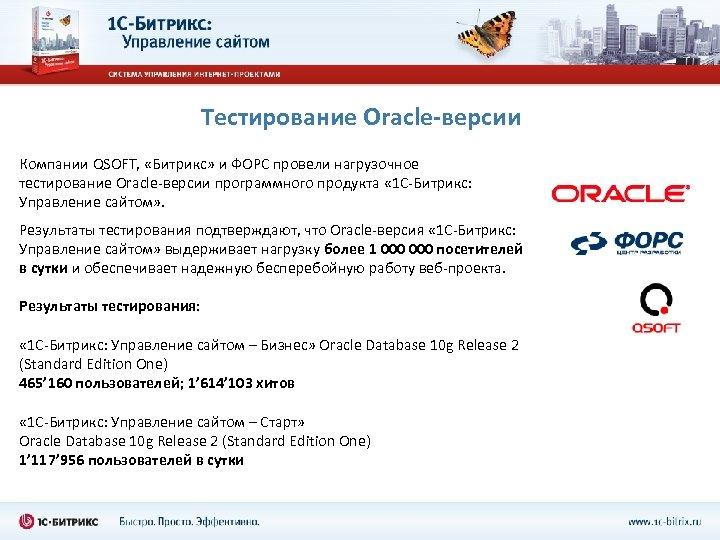 Тестирование Oracle-версии Компании QSOFT, «Битрикс» и ФОРС провели нагрузочное тестирование Oracle-версии программного продукта «