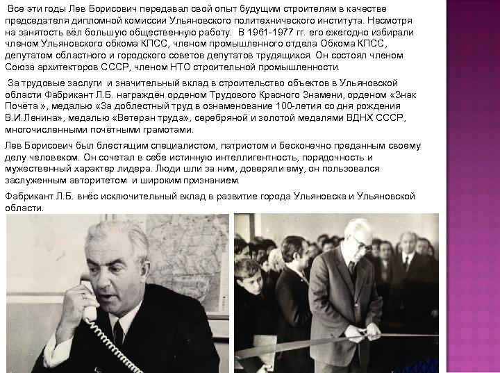 Все эти годы Лев Борисович передавал свой опыт будущим строителям в качестве председателя дипломной