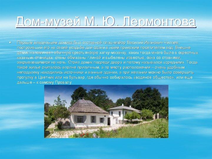 Дом-музей М. Ю. Лермонтова § Первым владельцем домика был отставной плац-майор Василий Иванович Чилаев,