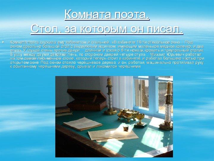 Комната поэта. Стол, за которым он писал. § Комната поэта служила ему кабинетом и