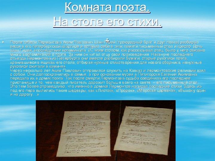 § Комната поэта. На столе его стихи. . После гибели Лермонтова Аким Павлович Шан-Гирей