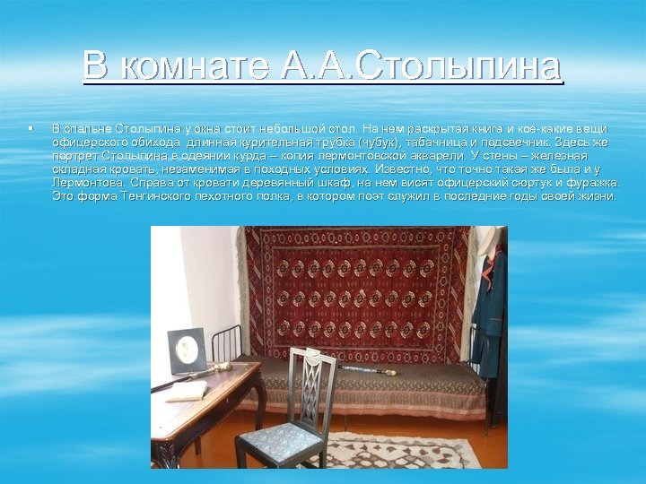 В комнате А. А. Cтолыпина § В спальне Столыпина у окна стоит небольшой стол.