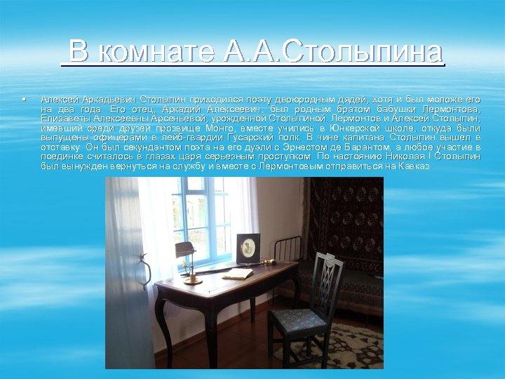 В комнате А. А. Cтолыпина § Алексей Аркадьевич Столыпин приходился поэту двоюродным дядей,