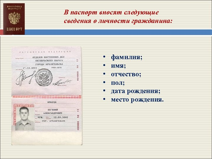 В паспорт вносят следующие сведения о личности гражданина: • фамилия; • имя; • отчество;
