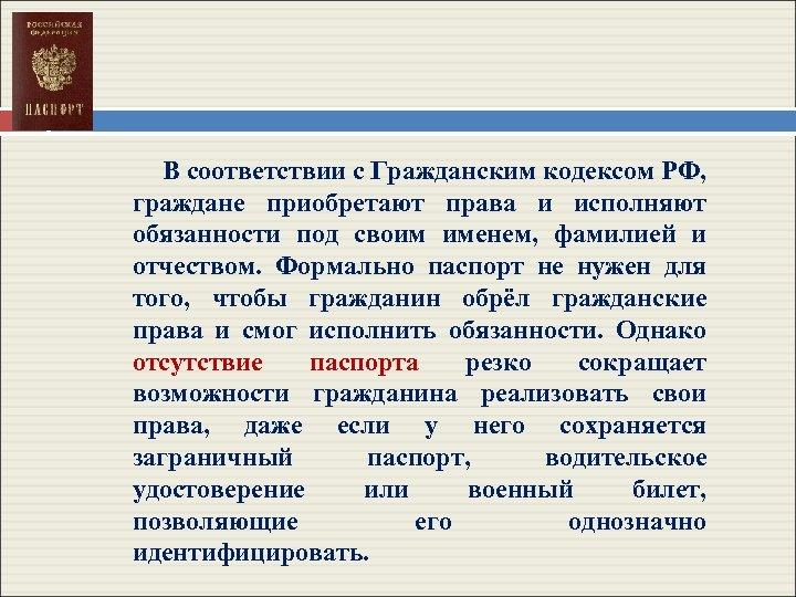 В соответствии с Гражданским кодексом РФ, граждане приобретают права и исполняют обязанности под