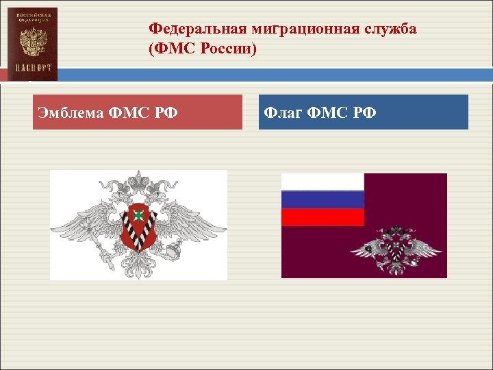 Федеральная миграционная служба (ФМС России) Эмблема ФМС РФ Флаг ФМС РФ