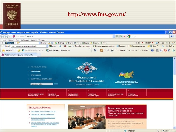 http: //www. fms. gov. ru/