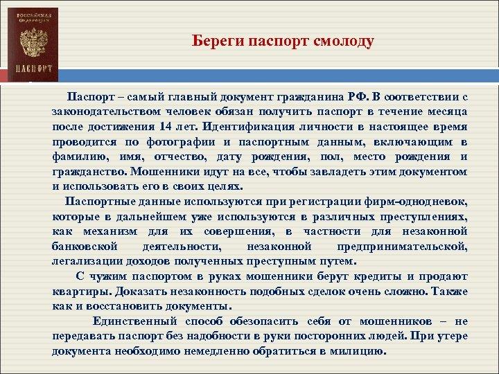 Береги паспорт смолоду Паспорт – самый главный документ гражданина РФ. В соответствии с законодательством