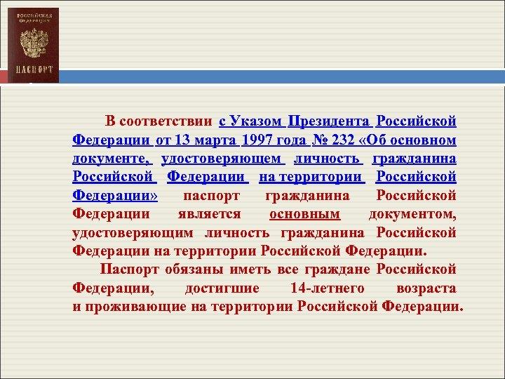 В соответствии с Указом Президента Российской Федерации от 13 марта 1997 года №