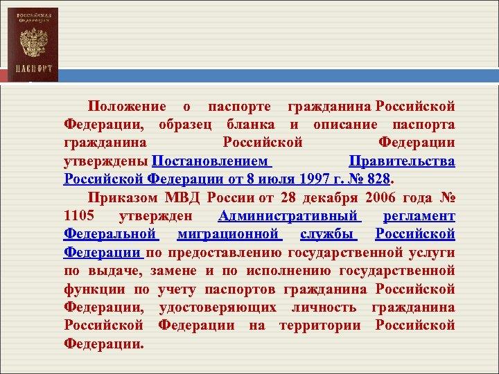 Положение о паспорте гражданина Российской Федерации, образец бланка и описание паспорта гражданина Российской Федерации
