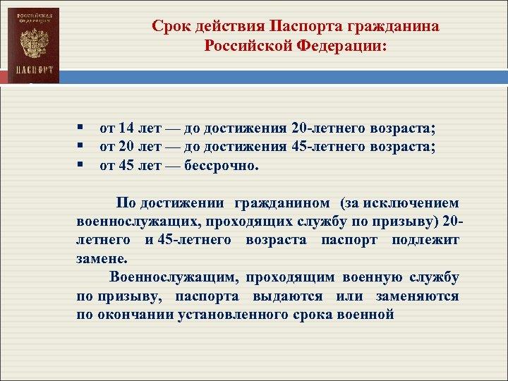 Срок действия Паспорта гражданина Российской Федерации: § от 14 лет — до достижения 20