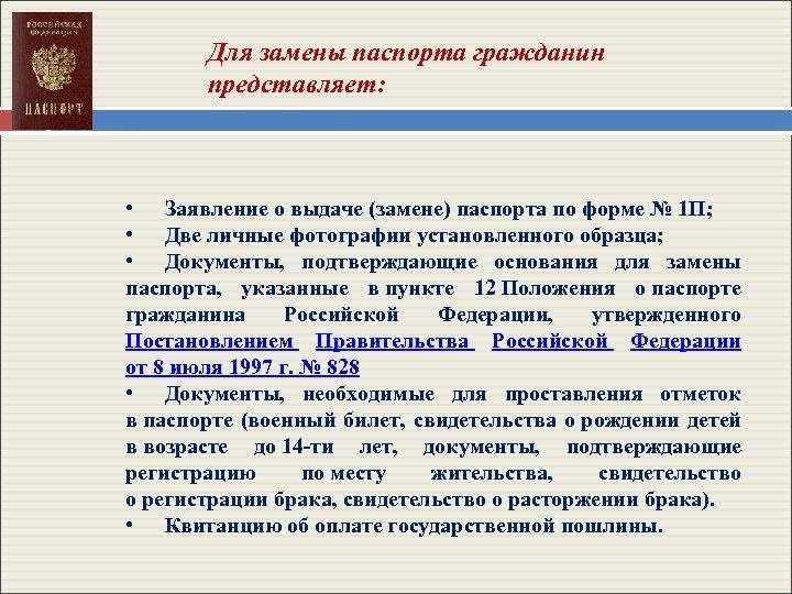 Для замены паспорта гражданин представляет: • Заявление о выдаче (замене) паспорта по форме №