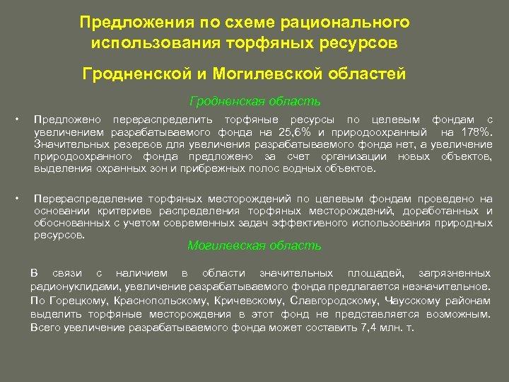 Предложения по схеме рационального использования торфяных ресурсов Гродненской и Могилевской областей Гродненская область •