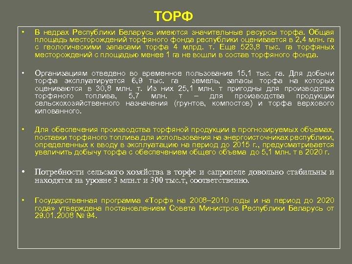 ТОРФ • В недрах Республики Беларусь имеются значительные ресурсы торфа. Общая площадь месторождений торфяного