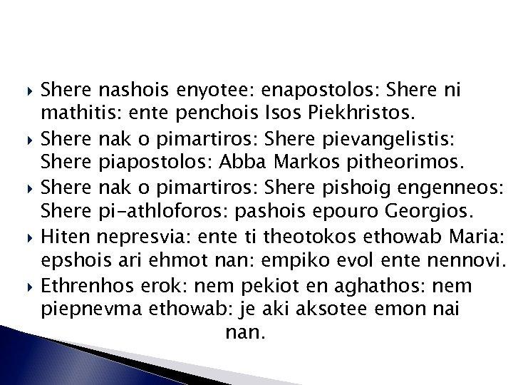 Shere nashois enyotee: enapostolos: Shere ni mathitis: ente penchois Isos Piekhristos. Shere nak