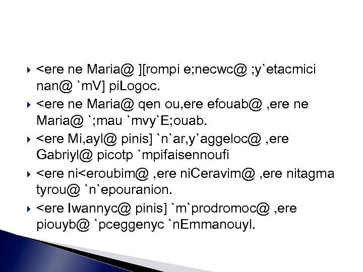 <ere ne Maria@ ][rompi e; necwc@ ; y`etacmici nan@ `m. V] pi. Logoc.