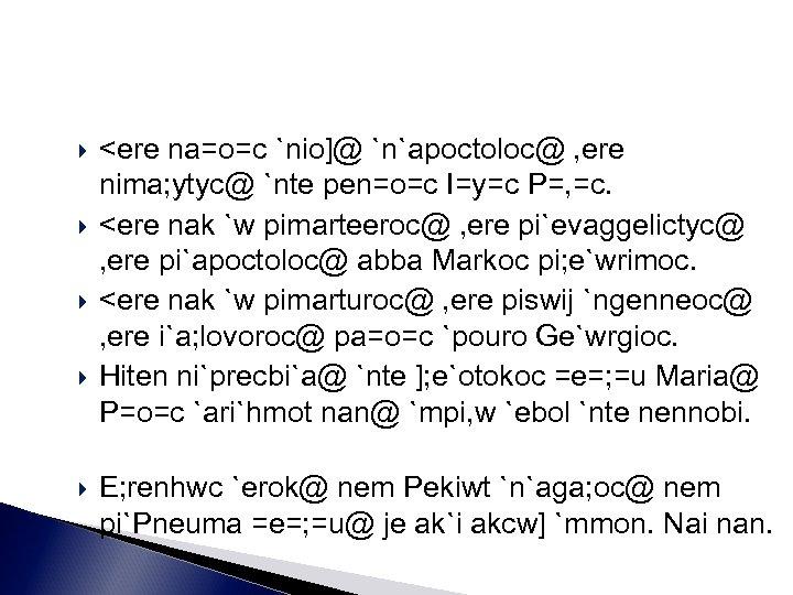 <ere na=o=c `nio]@ `n`apoctoloc@ , ere nima; ytyc@ `nte pen=o=c I=y=c P=, =c.