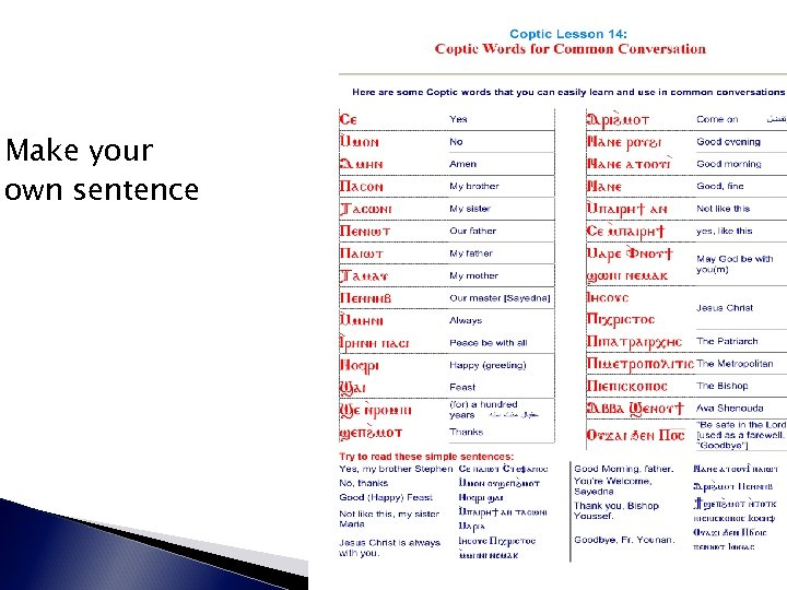 Make your own sentence