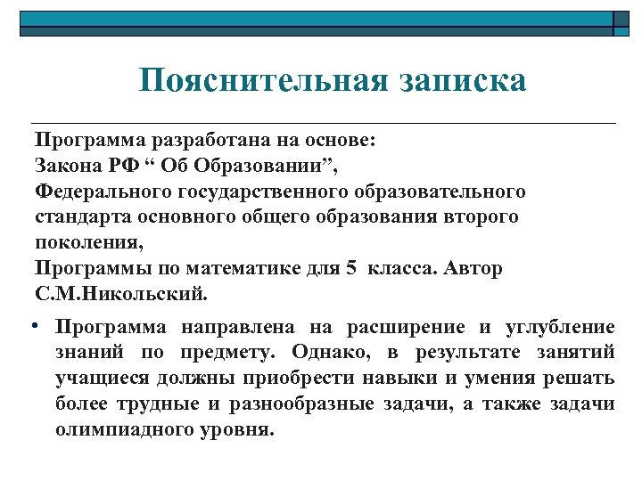 """Пояснительная записка Программа разработана на основе: Закона РФ """" Об Образовании"""", Федерального государственного образовательного"""