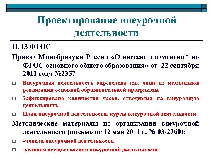 Проектирование внеурочной деятельности П. 13 ФГОС Приказ Минобрнауки России «О внесении изменений во ФГОС