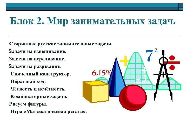 Блок 2. Мир занимательных задач. Старинные русские занимательные задачи. Задачи на взвешивание. Задачи на